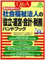 新会計基準対応!社会福祉法人の「設立・運営・会計・税務」ハンドブック