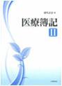 医療簿記Ⅱ