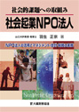 社会的課題への取組み 社会起業NPO法人
